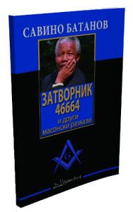 ЗАТВОРНИК 46664 И ДРУГИ МАСОНСКИ РАЗКАЗИ Савино Батанов